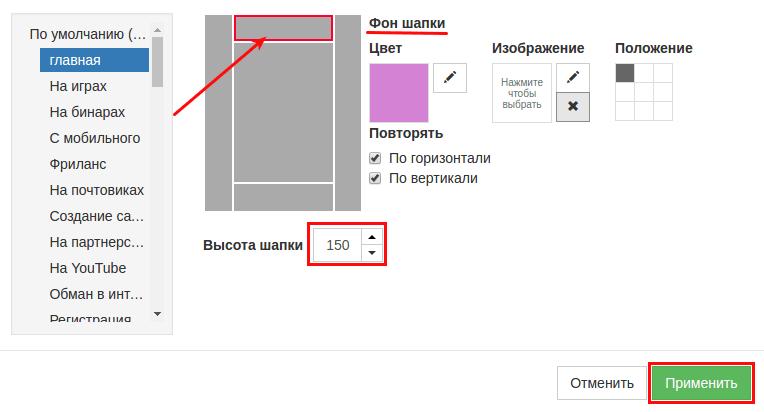 как изменить границы сайта в конструкторе regru 3