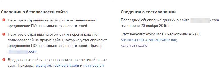 сведения о безопасности сайта