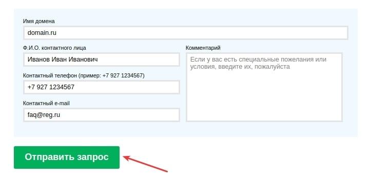 заказать доменный брокер 2