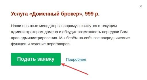 заказать доменный брокер 5