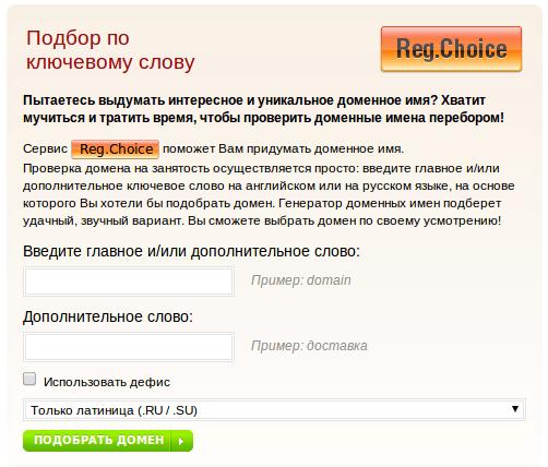подбор домена по ключевому слову