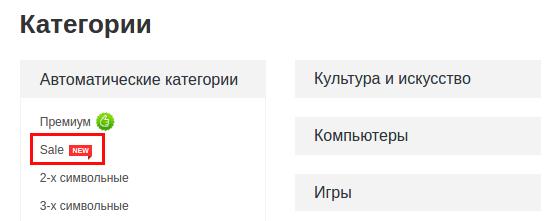 категория sale в магазине доменов