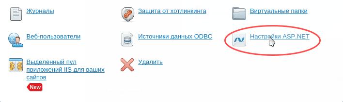 смена версии asp.net 2