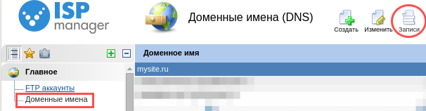 ��������� ������� dns ispmanager 1