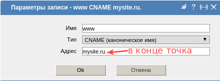 ��������� ������� dns ispmanager 3