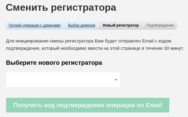 смена регистратора домена шаг 2