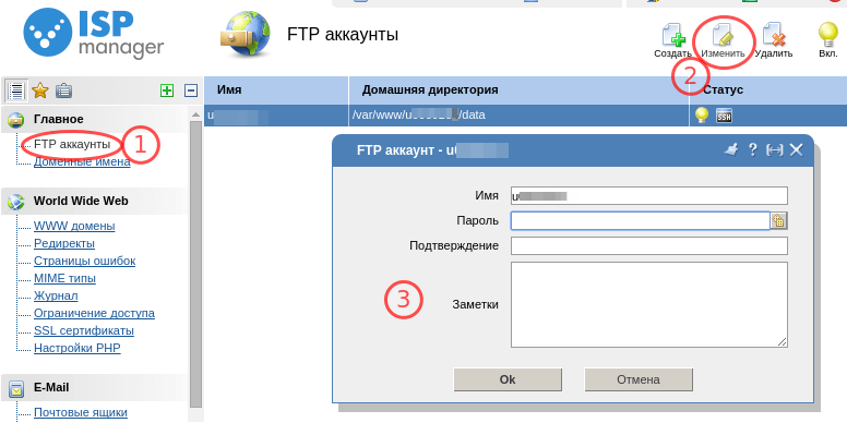 �������� ������ ftp ispmanager