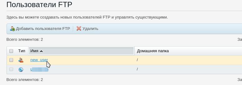 изменить пароль ftp plesk 3