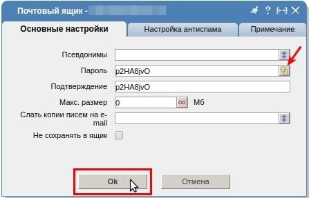 смена пароля почтового ящика isp 2
