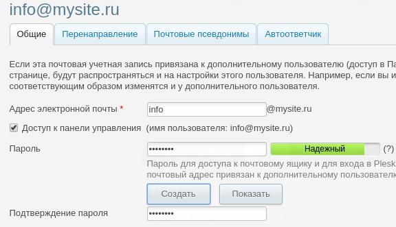 смена пароля почтового ящика plesk 2