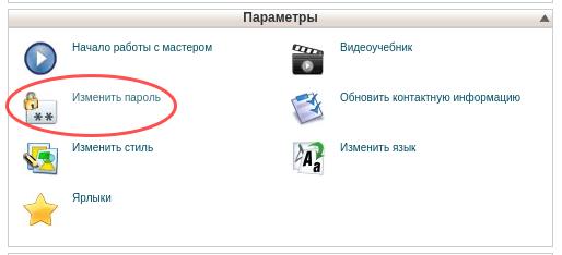 изменить пароль cpanel шаг 1