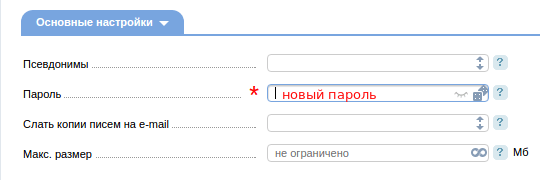 смена всех паролей в ispmanager5 10