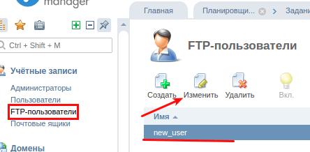 смена всех паролей в ispmanager5 5