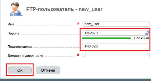 смена всех паролей в ispmanager5 6