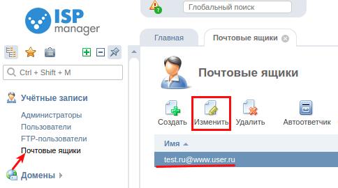 смена всех паролей в ispmanager5 9