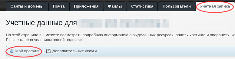 изменить пароль plesk шаг 1