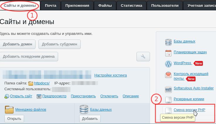 смена версии php в plesk