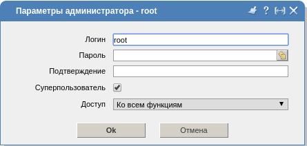 смена пароля root vps 2