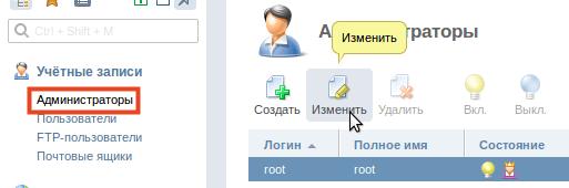 смена пароля root vps 3
