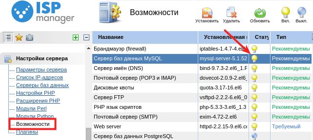 сервер баз данных включён