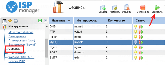 запустить сервис mysql