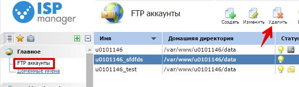 FTP аккаунт лимит превышен 3