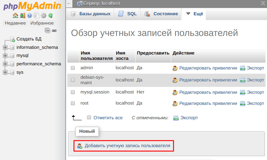 Как настроить удалённое подключение к MySQL на облачном сервере