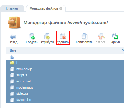 установить wordpress isp5 2
