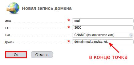cname запись в ispmanager5