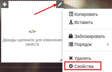 добавить код в конструкторе regru 2