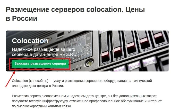 как заказать colocation 2