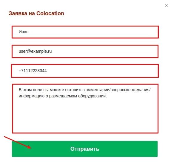 как заказать colocation 3