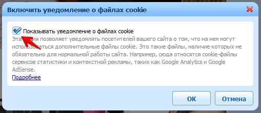 включение уведомлений об использовании cookie 2