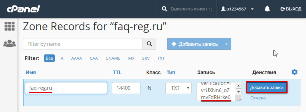 Mx записи на хостинге reg ru хостинг файлов ftp