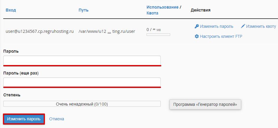 Работа по FTP: аккаунты и пароли 21