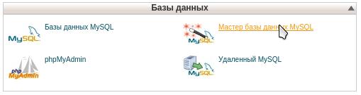 создание базы данных cpanel 1