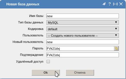 создание базы данных ispmanager 2