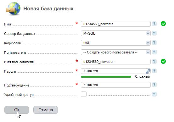 создание базы данных ispmanager5 1
