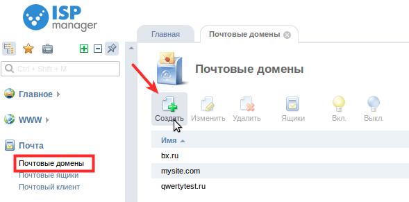 Как сделать свой почтовый домен фото 137