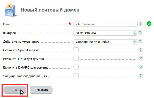 Как сделать свой почтовый домен фото 955