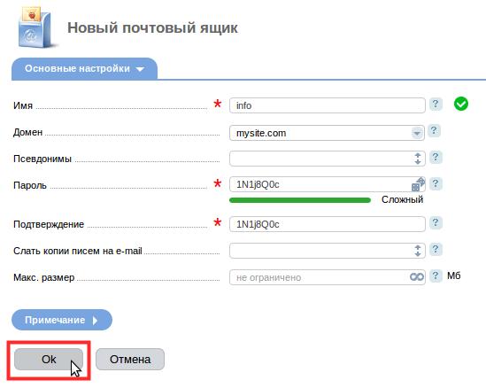 Как сделать свой почтовый домен