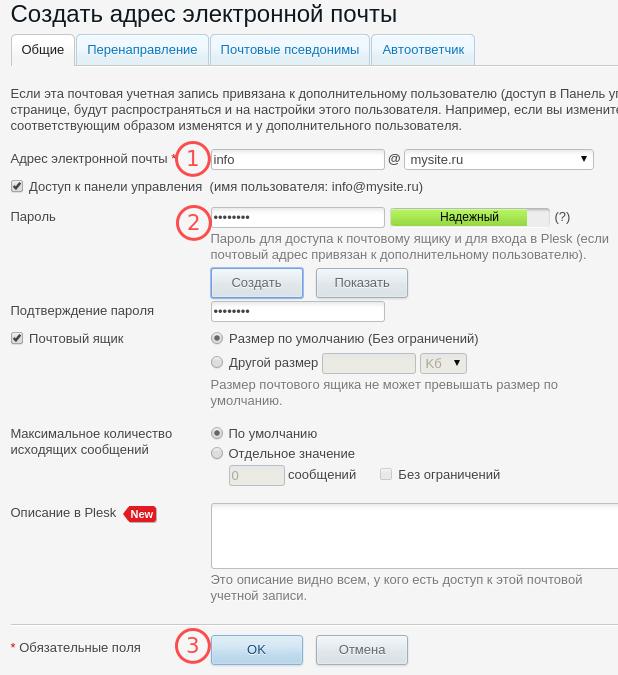 Как сделать почтовый адрес