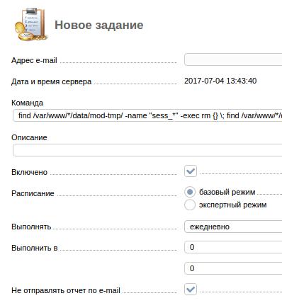 очистка файлов сессии vps ispmanager5 2