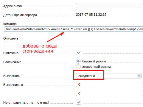 очистка файлов сессии vps ispmanager5