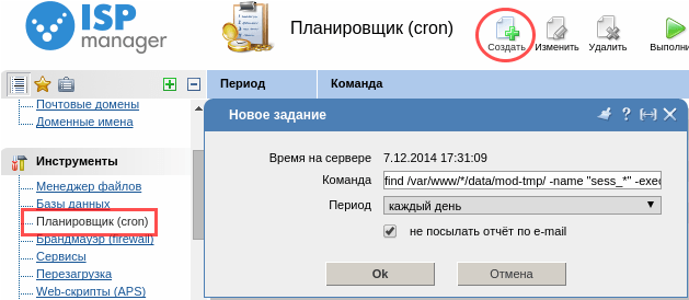 очистка файлов сессий пользователей vps