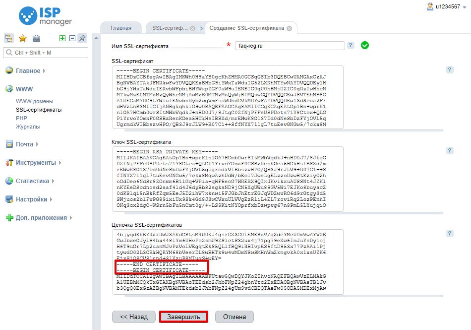 данные в isp-manager