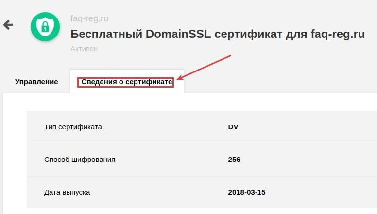 где взять данные для установки ssl 2