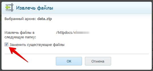 распаковка архива папки data 2