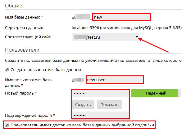 создать базу данных в plesk onyx 3