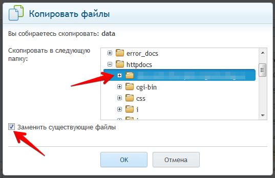копирование папки data в пределах одной услуги 2